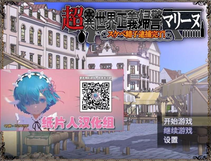 【日系RPG/汉化】超异世界正义女警 マリーヌ – スケベ! PC+安卓汉化版+存档【1.3G】
