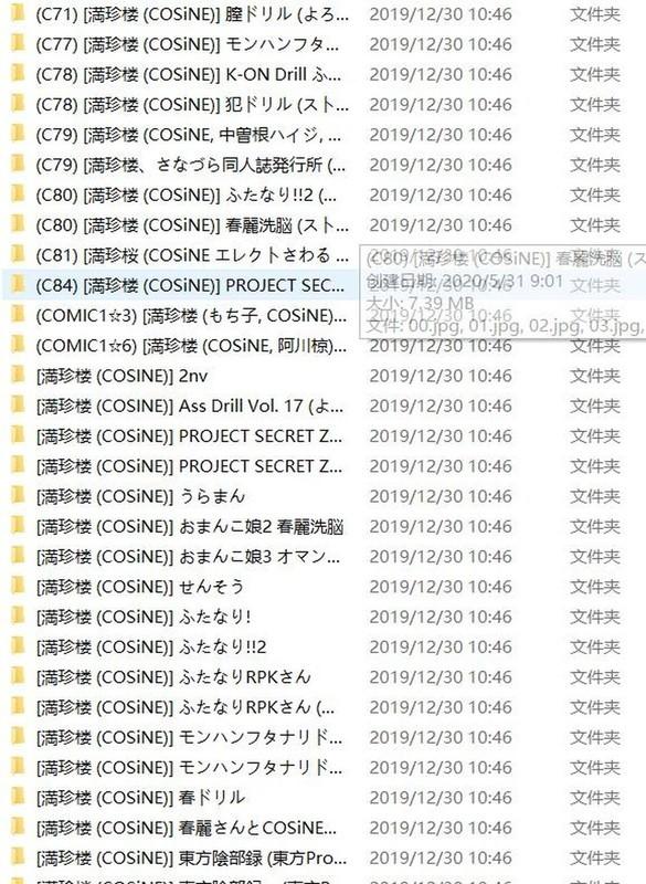 """[全彩经典] 一百种玩法 """"満珍楼 (COSiNE)""""作品64部】【1.5G】【5236P/1.5G】"""
